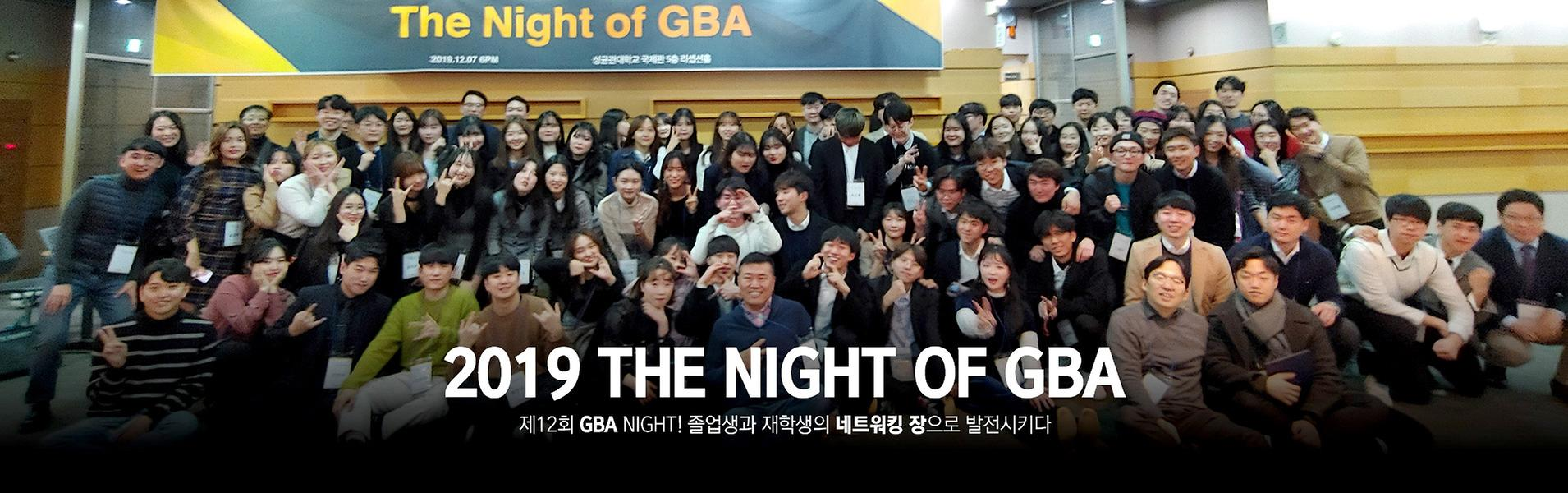 2019 THE NIGHT OF GBA